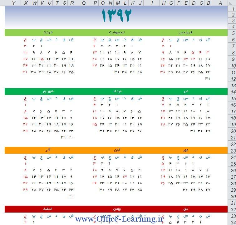 تقویم هجری شمسی در اکسل بدون محدودیت-تقویم سالانه در اکسل 1393