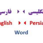 تبدیل اعداد انگلیسی به فارسی در ورد