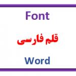 فونت و قلم فارسی برای ورد و اکسل