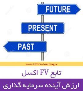 آموزش تابع fv اکسل-محاسبه ارزش آینده سرمایه