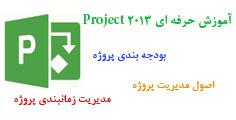 آموزش project 2013 lynda