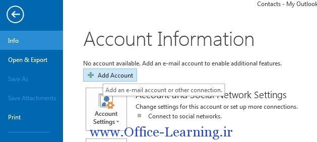 افزودن ایمیل به Outlook
