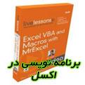 برنامه نویسی در اکسل Macros&VBA