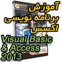آموزش برنامه نویسی اکسس Visual Basic&Access 2013
