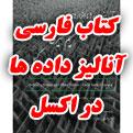 کتاب فارسی آنالیز داده ها در اکسل
