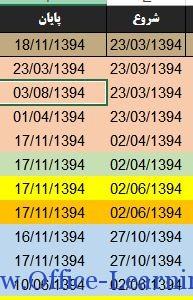 8-فعال کردن تقویم شمسی در اکسل