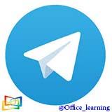 کانال تلگرام وب سایت آموزشی آفیس