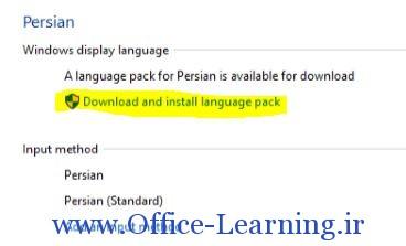 دانلود پک فارسی برای windows 10