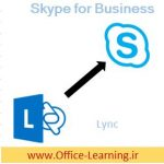 Skype for Business و lync مایکروسافت