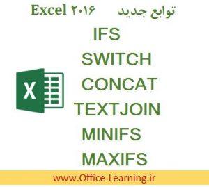 توابع جدید اکسل 2016 Excel new function