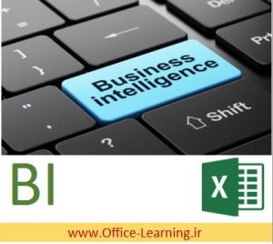 هوش تجاری در اکسل Business Intelligence