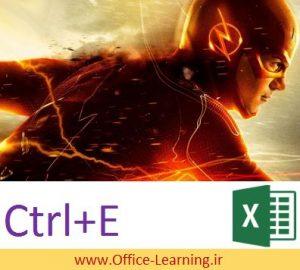 آموزش flash fill در اکسل