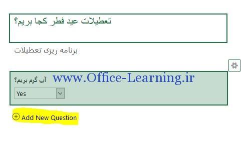 ایجاد فرم با survey