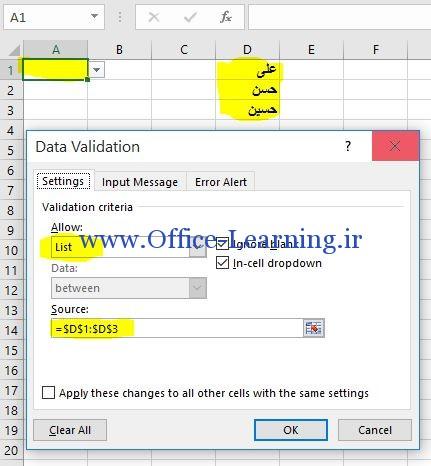 ایجاد لیست ابشاری با data validation