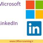 خرید LinkedIn توسط مایکروسافت
