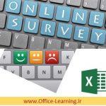 نظر سنجی آنلاین با اکسل Excel Survey