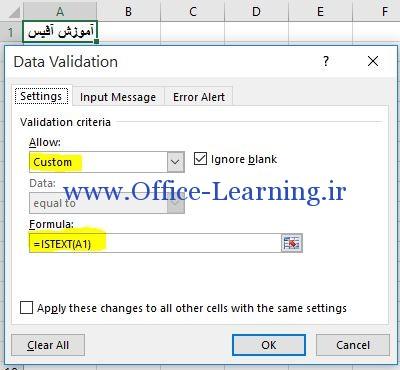 نوشتن فرمول دلخواه در data validation
