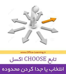 آموزش تابع Choose اکسل excel-انتخاب یا جداسازی