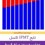آموزش تابع IPMT-محاسبه سود قسط هر ماه