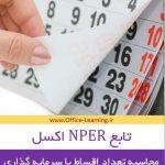 آموزش تابع NPER-محاسبه تعداد قسط یا سرمایه گذاری در اکسل excel