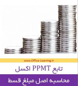 آموزش تابع PPMT-محاسبه اصل قسط هر ماه