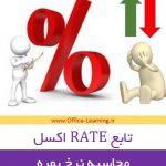 آموزش تابع Rate اکسل-محاسبه نرخ سود