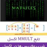 آموزش تابع mmult اکسل-ضرب ماتریس
