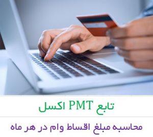 آموزش تابع pmt اکسل-محاسبه مبلغ قسط