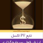 آموزش تابع pv اکسل-محاسبه ارزش فعلی سرمایه