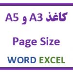 تعیین سایز کاغذ A5-A3 ورد و اکسل Word Excel Page Size
