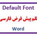 تغییر فونت پیش فرض ورد Set Default Font Word