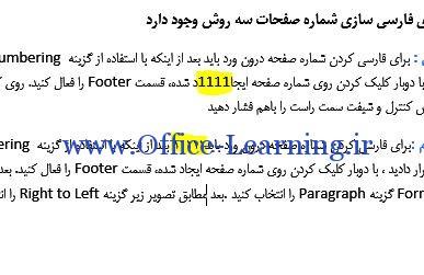 تغییر اعداد از انگلیسی به فارسی به کمک گزینه find در ورد