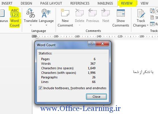 آموزش و معرفی word count