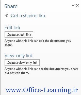 ایجاد لینک اشتراک برای فایل Get a sharing link آفیس 2016