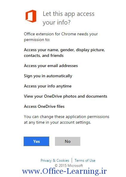 تایید امنیتی office online