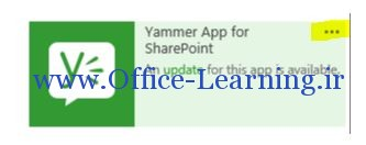 کاربرد yammer