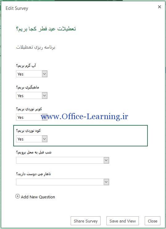آموزش survey