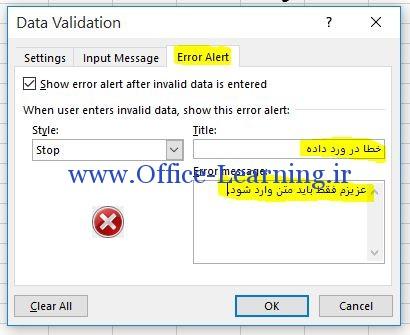 Error Alert در data validation