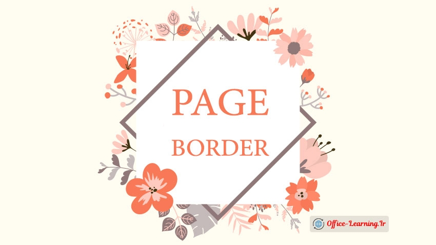 چیست ایجاد حاشیه در صفحات ورد-Page Borders Word | وب سایت ...