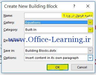 Building Block نام گذاری فرمول های ذخیره شده در word