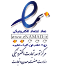 نماد اعتماد وزارت صنعت و معدن و تجارت آفیس لرنینگ