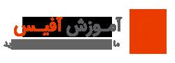 وب سایت آموزشی آفیس