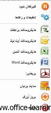 فارسی ساز اوت لوک 2010 3