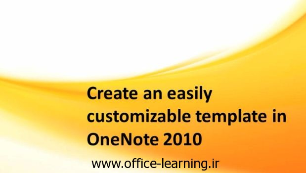 فیلم آموزشی ایجاد یک قالب اختصاصی ساده در OneNote 2010-1