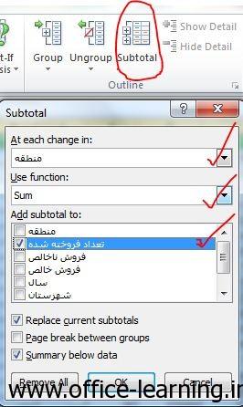 آموزش استفاده از ابزار Subtotal در اکسل -2
