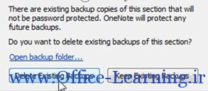 backup onenote وان نوت 2013