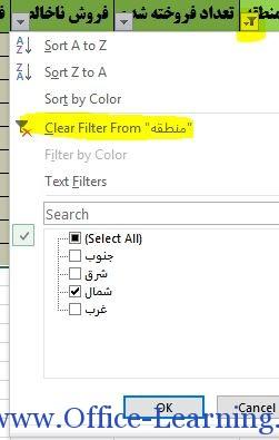 از بین بردن فیلتر در اکسل