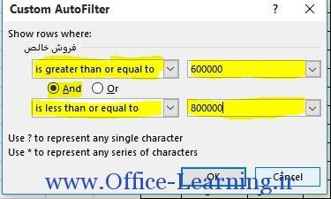 فیلتر بین دو مقدار