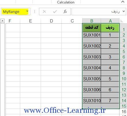 انتخاب دیتا ها و تعیین نام برای جدول