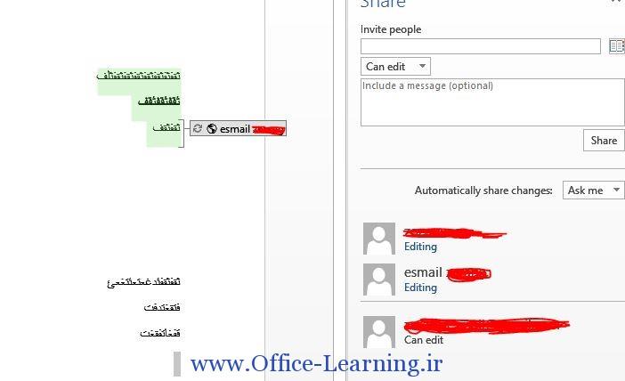 آپدیت و ویرایش فایل در ورد اشتراکی